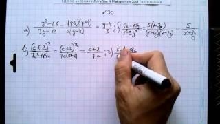 №30 алгебра 8 класс Макарычев