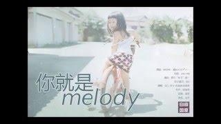 【中文翻唱】你就是melody(君はメロディー 中国語バージョン) thumbnail