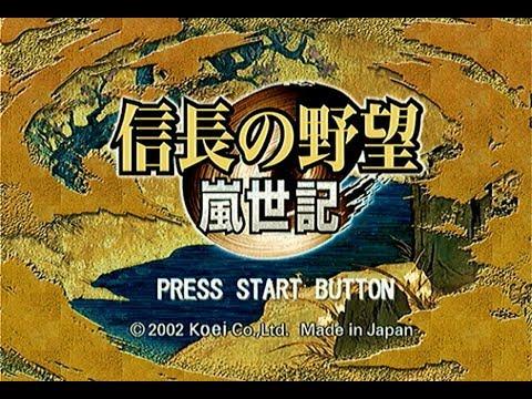 信長の野望 嵐世記 for PS2