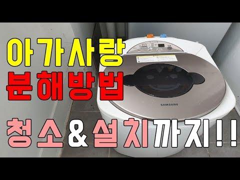 아기사랑 세탁기 분해방법 및 청소 설치까지  Baby washing machine cleaning installation disassembly method