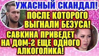 Дом 2 Свежие новости и слухи! Эфир 15 ДЕКАБРЯ 2019 (15.12.2019)