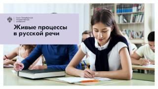 Живые процессы русской разговорной речи / СПбГУ
