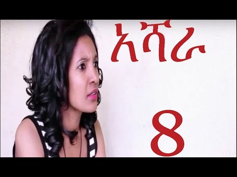 Ashara (አሻራ) Addis TV Ethiopian Drama Series - Episode 8
