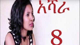 Ashara (አሻራ) -Part 8 | Amharic Drama