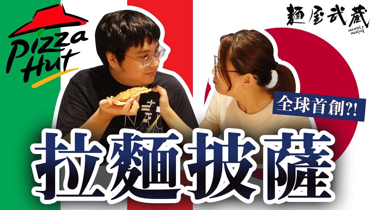 《DA帶你吃》必勝客的拉麵披薩會好吃嗎?!|一口入魂拉麵|麵屋武藏合作款|DA的踩雷系列