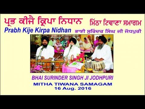 Prabh Kijaye Kirpa Nidhan By Bhai Surinder Singh Ji Jodhpuri