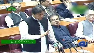 Parliment Mai PM Imran Khan Ka Tareekhi Khitaab | 6th August 2019