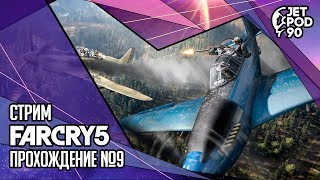 FAR CRY 5 от Ubisoft. СТРИМ! Прохождение игры вместе с JetPOD90, часть №9.
