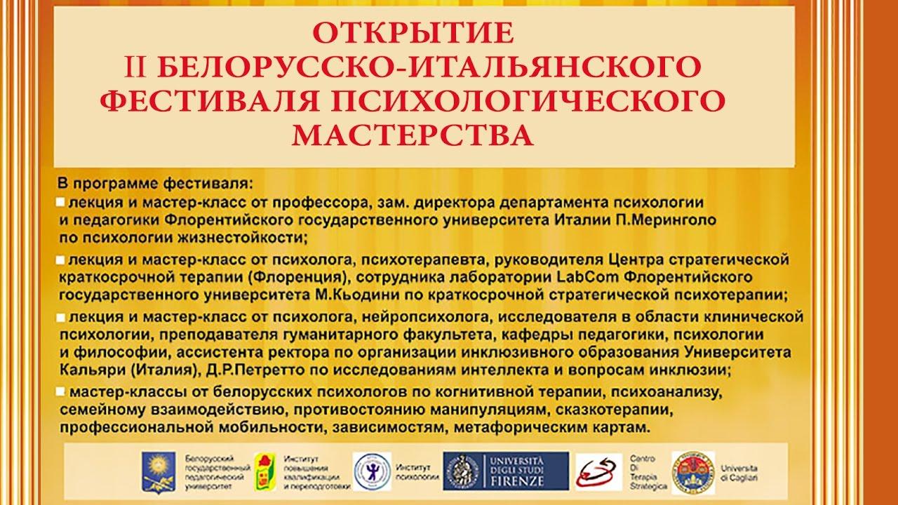 II белорусско-итальянский фестиваль психологического мастерства. Открытие