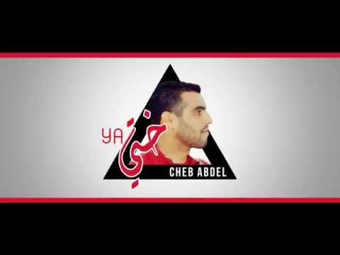 Cheb Abdel - Ya Khti ( Official Lyric Video )
