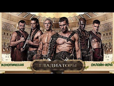 Гладиаторы - Игра с выводом денег Economic Game Gladiators Store