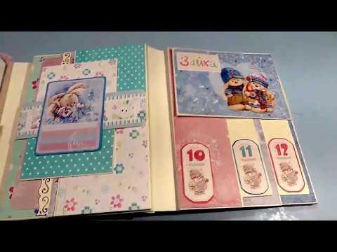 Скрапбукинг/Фото папка для малыша от рождения до года/Обзор