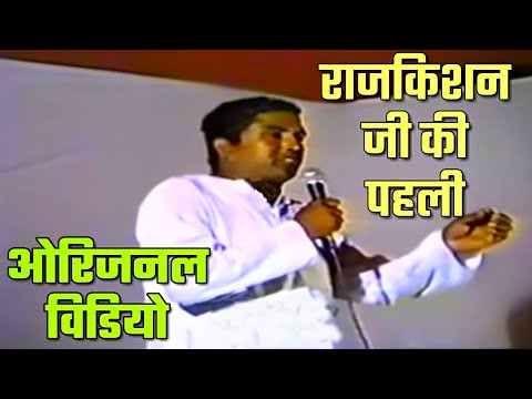 Real video of SH. RAJKISHAN Ji