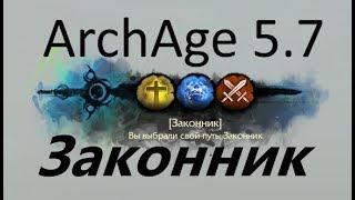 ArchAge 5.7 Законник  огляд класу