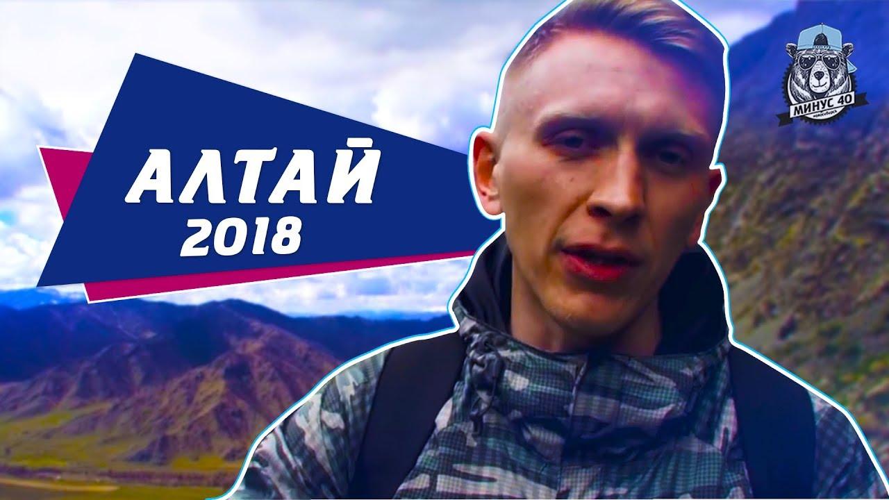 Поездка на Алтай. Перевал Кату-Ярык   МИНУС 40 - YouTube