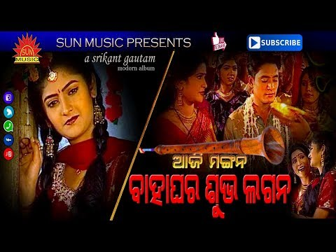 Bahaghara Subha Lagan || Super Hit Video Song || Jhia Jiba Sasughara || Sun Music Album Hits