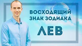 Восходящий знак зодиака Лев в Джйотиш | Дмитрий Бутузов (Ведический астролог, психолог)