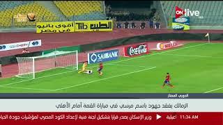 الزمالك يفقد جهود باسم مرسي في مباراة القمة أمام الأهلي