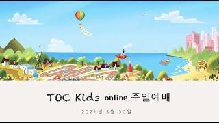 🌱  TOC Kids   영유아부   온라인 주일예배 (2021.5.30)