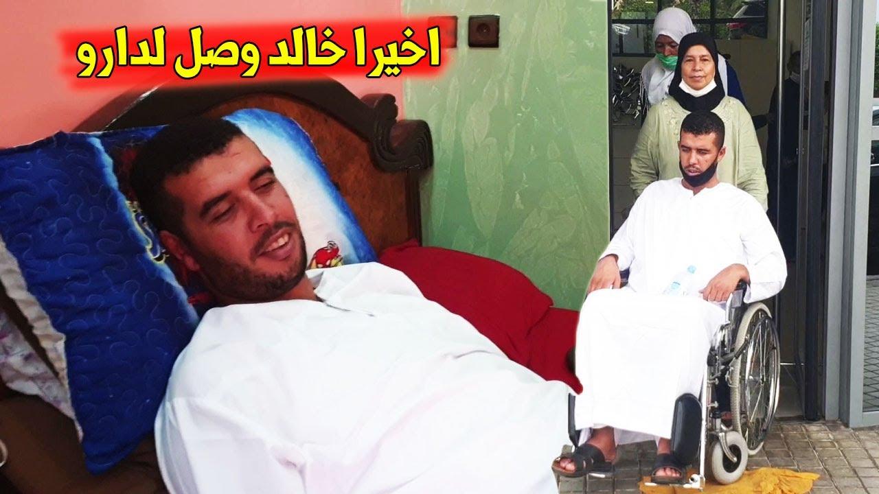 اخيرا خالد خرج من الطبيب ورجع لدارو وسط فرحة اهلو وحبابو
