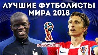 СИМВОЛИЧЕСКАЯ сборная Чемпионата МИРА 2018
