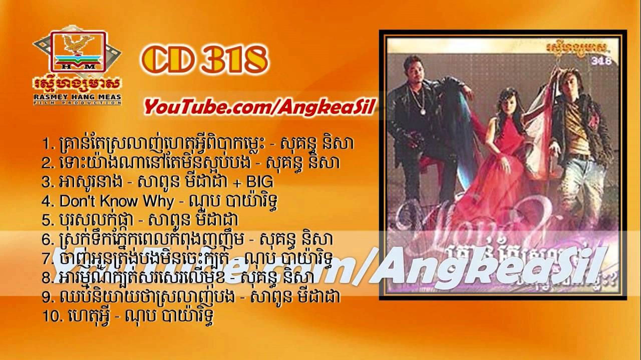 srok-tirk-pnek-pel-kompung-nhor-nhem-by-sokun-nisa-rhm-cd-vol-318-reaksmey-entertainment