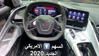 اول كورفيت C8 2020 توصل الشرق الأوسط السهم الامريكي بشكل جديد كليا