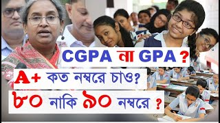 A+ কত নম্বরে চাও? ৯০ নাকি ৮০ নম্বরে? CGPA নাকি GPA | জানাও মতামত