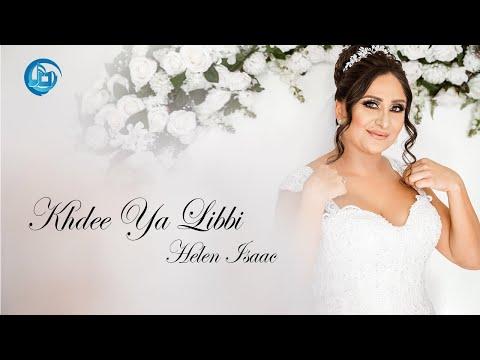 Khdee Ya Libbi - Helen Isaac 2019 Official Video