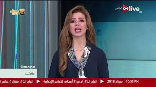 مانشيت - مقدمة رانيا هاشم عن
