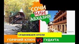 Сочи VS Абхазия ✈️  Сравниваем отели. Горячий Ключ и Гудаута