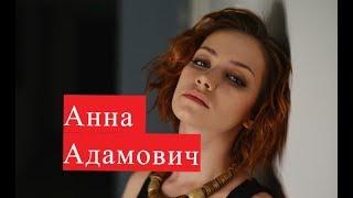 Адамович Анна. Биография