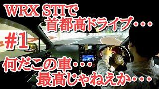 WRX STIで首都高ドライブ #1 « 3号渋谷~湾岸線~都心環状»