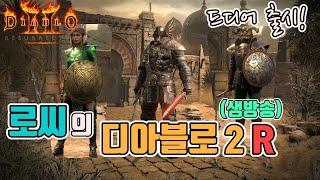 [생]디아블로2 레저렉션 무공체라 소서 갑니다!!!/ 10월21일 diablo 2 resurrected