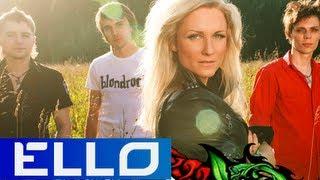Катя Гордон & Blondrock - Уходи по-английски