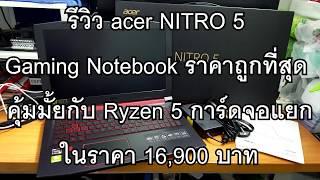 รีวิว Acer NITRO 5 AN515-42-R7EB Gaming Notebook ราคาถูกสุด กับ Ryzen 5 + การ์ดจอแยก ในราคา 16,900