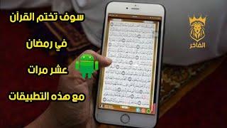 3 تطبيقات خارقة تجعلك تختم القرآن في رمضان أكثر من10 مرات حملها الآن