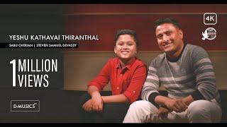 Yeshu Kathavai Thiranthal | Tamil Worship Song | Steven Samuel Devassy | Sabu Cherian | 4K ©