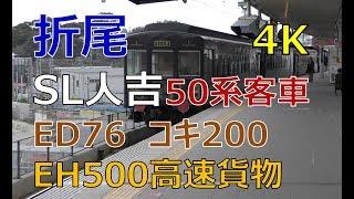 (4K)鹿児島本線折尾駅を通過するSL人吉50系客車回送、ED76コキ200、EH500高速貨物(Orio Staiotn in Kagoshima Main Line)