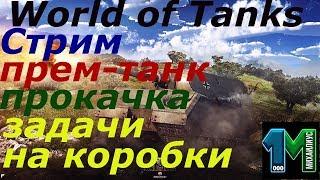 Стрим Задачи на коробки,прокачка,прем-танки!World of Tanks без мата!михаилиус1000