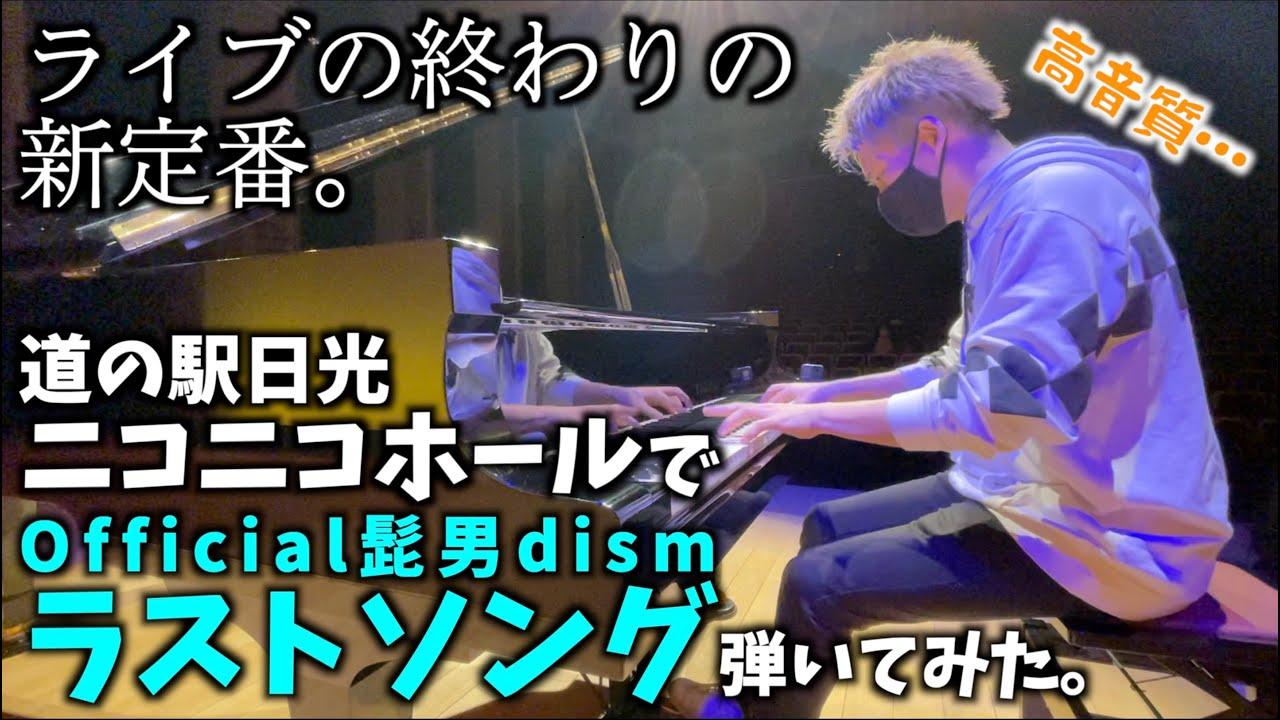 ライブの終わりの新定番。Official髭男dism/ラストソング 弾いてみた。[高音質]