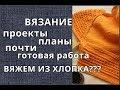Вязание/Почти готовая работа/Планы/Образцы/Проекты