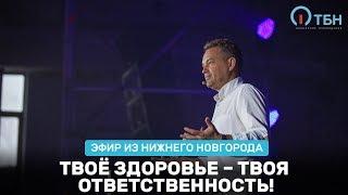 Твоё здоровье – твоя ответственность! Эфир из Н.Новгорода от 26.11.2017