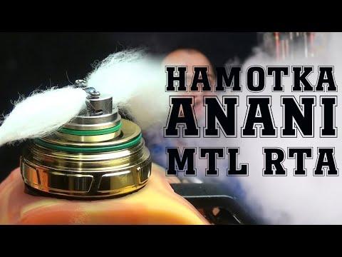 СУПЕР НАМОТКА СУПЕР СИГАРЕТНИКА   Anani MTL RTA By AsMODus