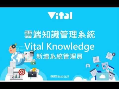 [Online Help] Vital Knowledge雲端知識管理系統 #2 - 新增系統管理員