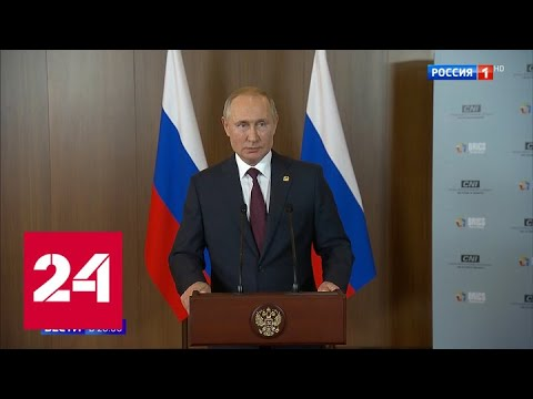 Телушка за полушку и стоптанные сапоги: о чем рассказал Путин после БРИКС - Россия 24