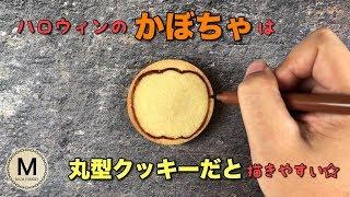 ハロウィンのかぼちゃおばけシリーズです☆ 【おすすめ動画】 アイシング...