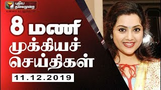 Puthiya Thalaimurai 8 AM News 11-12-2019