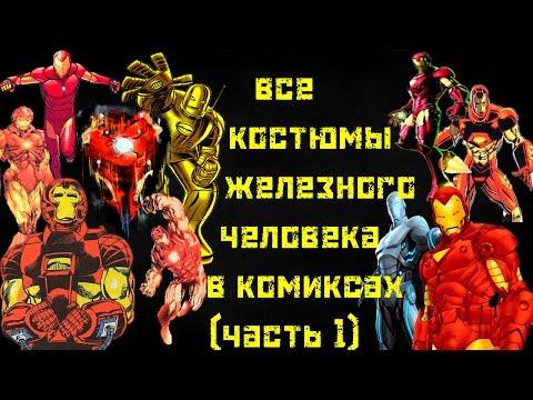 Все костюмы Железного Человека (Часть 1)| Все костюмы Железного Человека в комиксах