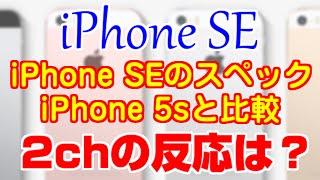 iPhone SEのスペックをiPhone5sと比較、2chの反応は?